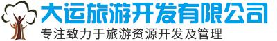 河南大运旅游开发有限公司